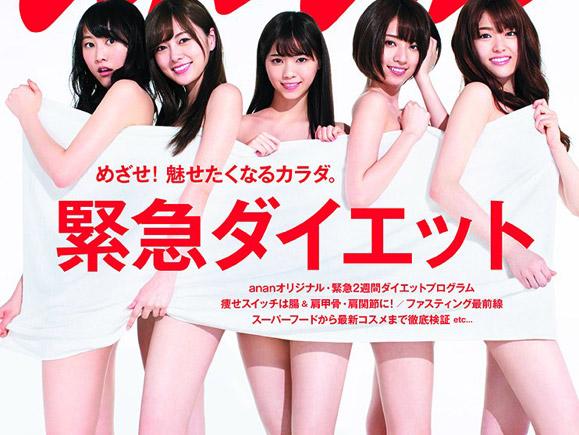 乃木坂の人気メンバー五人が揃ってan・anでセクシーなセミヌードを公開