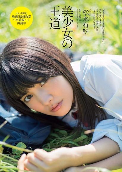 170316松永有紗のエロ画像009
