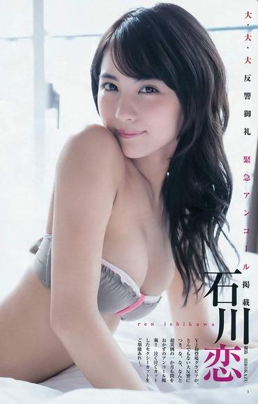 石川恋のグラビア画像043