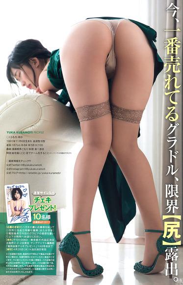 180505kuramochi_yuka_009