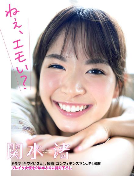 201024関水渚の画像001