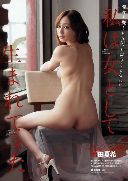 140320池田夏希097
