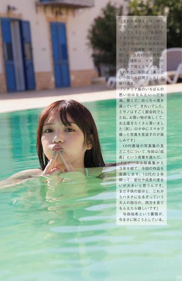200311与田祐希のエロ画像013