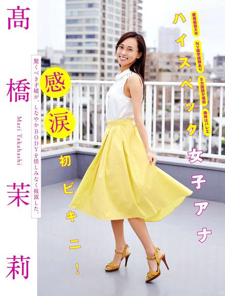 201015高橋茉莉の画像001