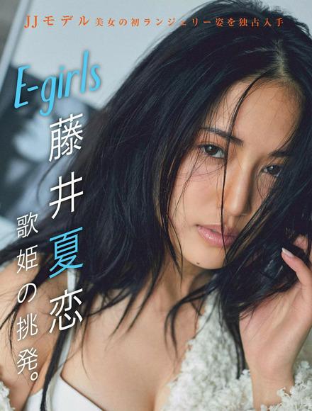 190706藤井夏恋のエロ画像001
