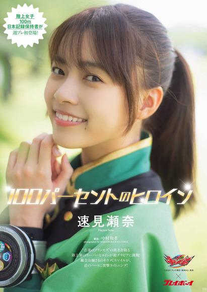 200817shinjo-yume001