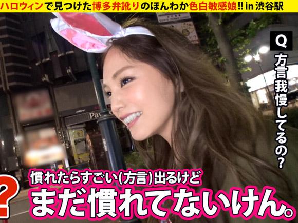 渋谷ハロウィンで捕まえた超カワイイ21歳の自宅でコスプレSEX