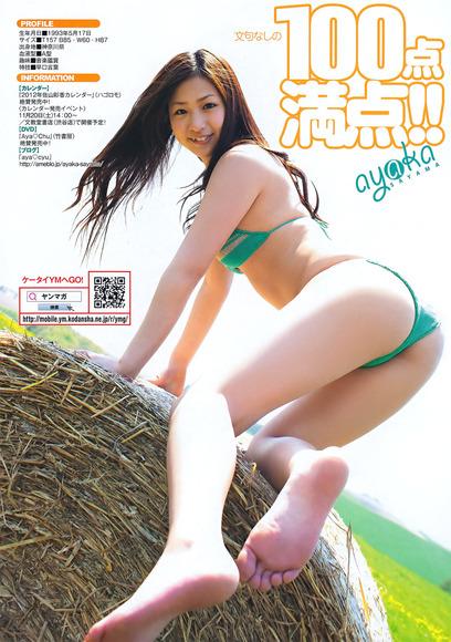 120321sayama_ayaka027