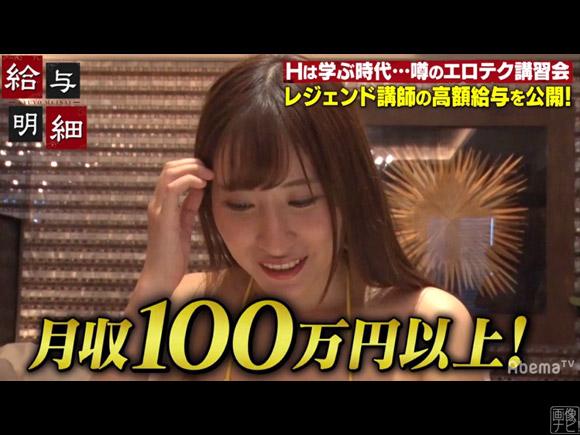 月収は驚異の100万円超え