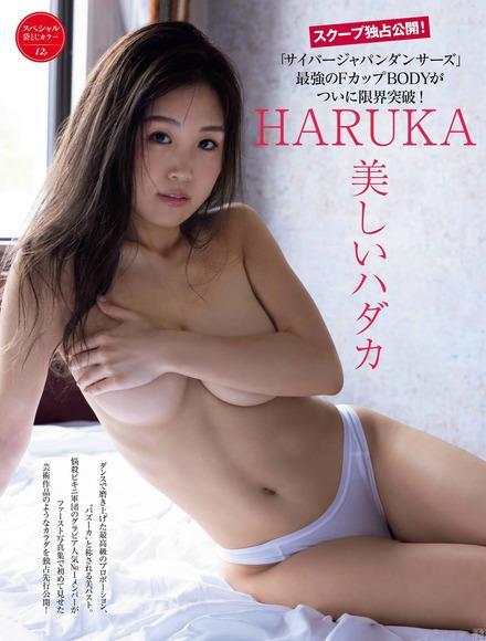 210801HARUKA001