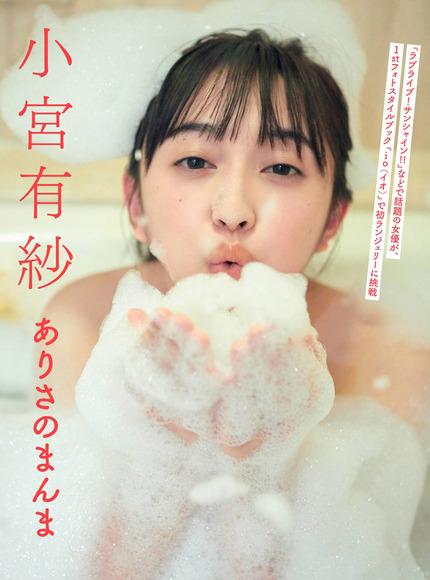 200922小宮有紗の画像001