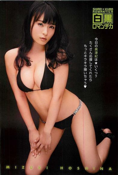 hoshina_mizuki_Hcup056