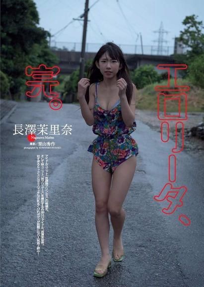 長澤茉里奈の水着画像029