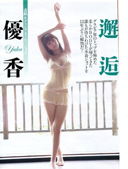 優香011