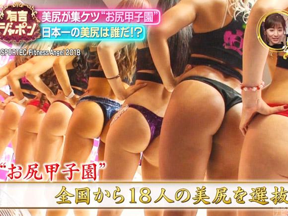 【放送事故】関西ローカル局で美女のアナルまでガッツリ映ってしまう…性器じゃないからいいのか…