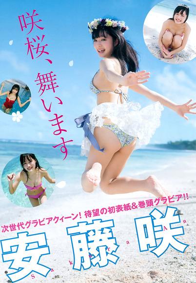 181221安藤咲桜の画像003