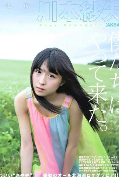 川本紗矢の画像009
