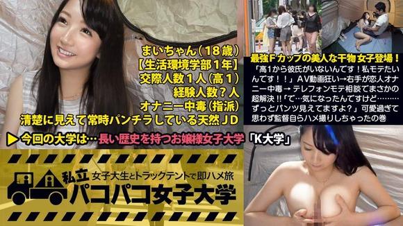 私立パコパコ女子大学 女子大生とトラックテントで即ハメ旅 Report.012