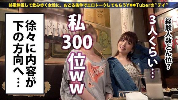 300MIUM-302-006