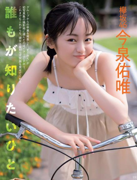 181101imaizumi_yui001