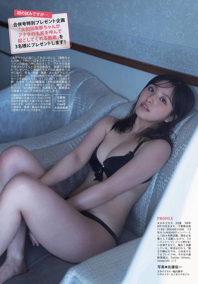 200627大和田南那のエロ画像008