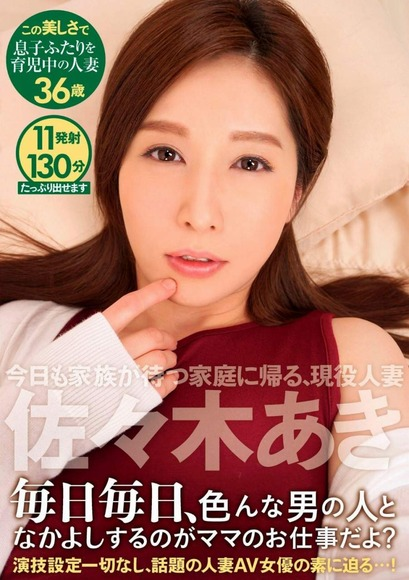 佐々木あきセックス画像051