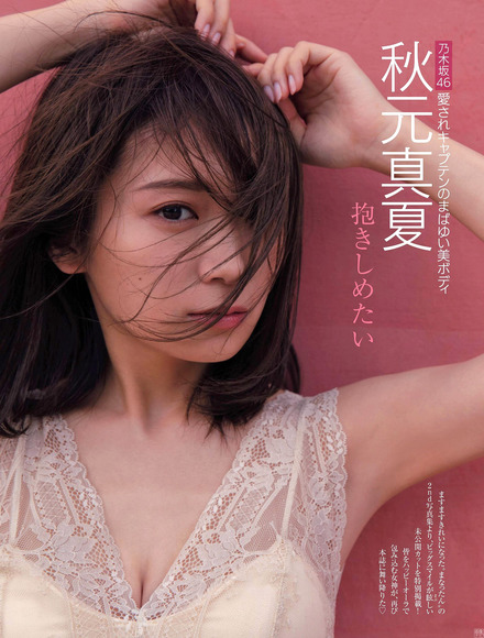 200905秋元真夏001