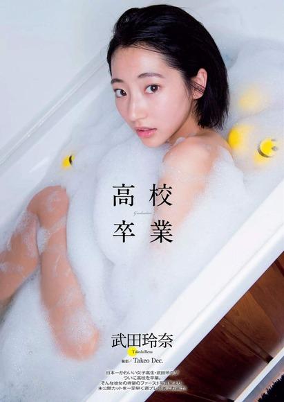 武田玲奈の画像009