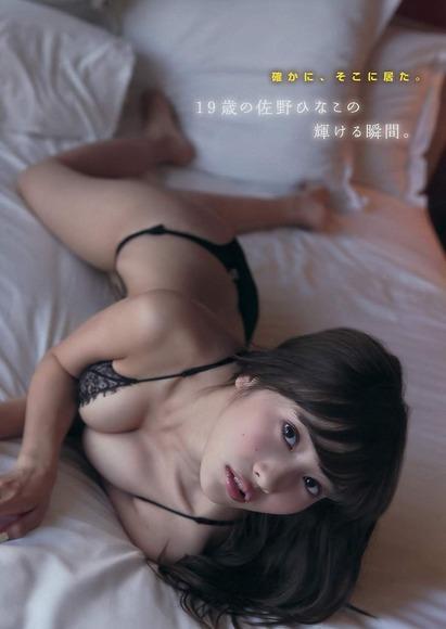 佐野ひなこ047