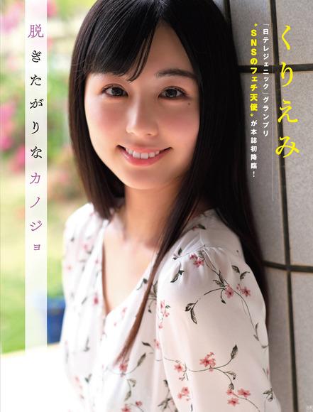 200914くりえみ画像001