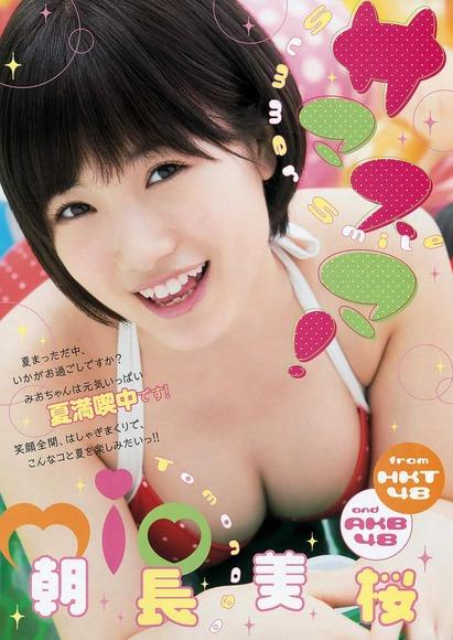 朝長美桜の画像001