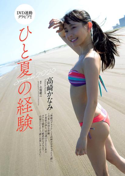 201026高崎かなみ001