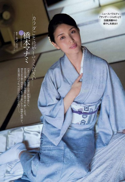 橋本マナミのエロ画像015