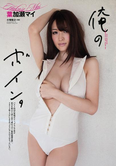 葉加瀬マイ046