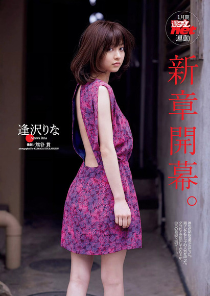 170106aizawa_rina001
