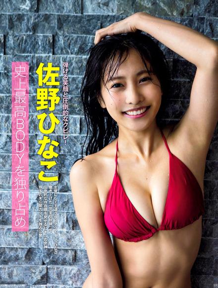 200626佐野ひなこ001