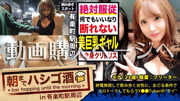 朝までハシゴ酒 36 in有楽町駅周辺
