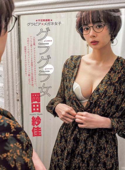 190817岡田紗佳のエロ画像020