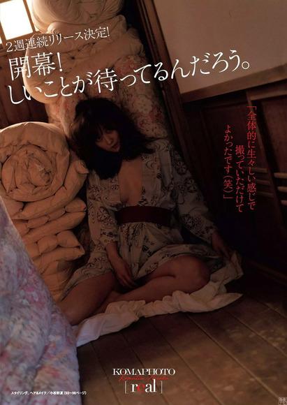 190625小松彩夏のエロ画像004