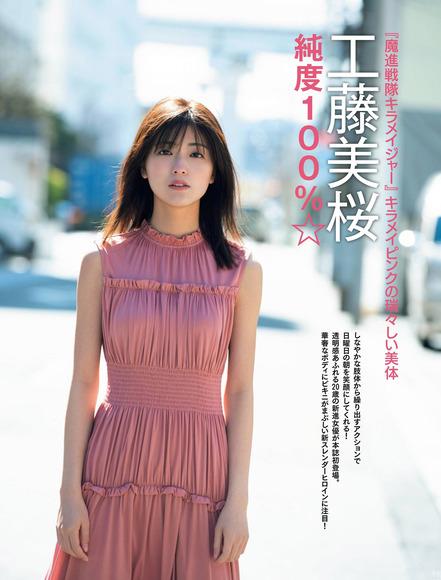 200823工藤美桜のエッチなグラビア画像001