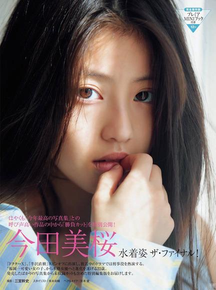 200207今田美桜のラスト水着グラビア画像001
