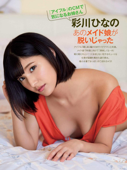 200322彩川ひなの画像008