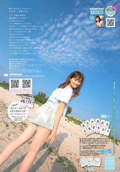 180206篠原梨菜006