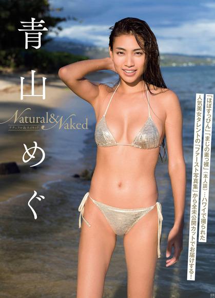 200505aoyama_megu_001