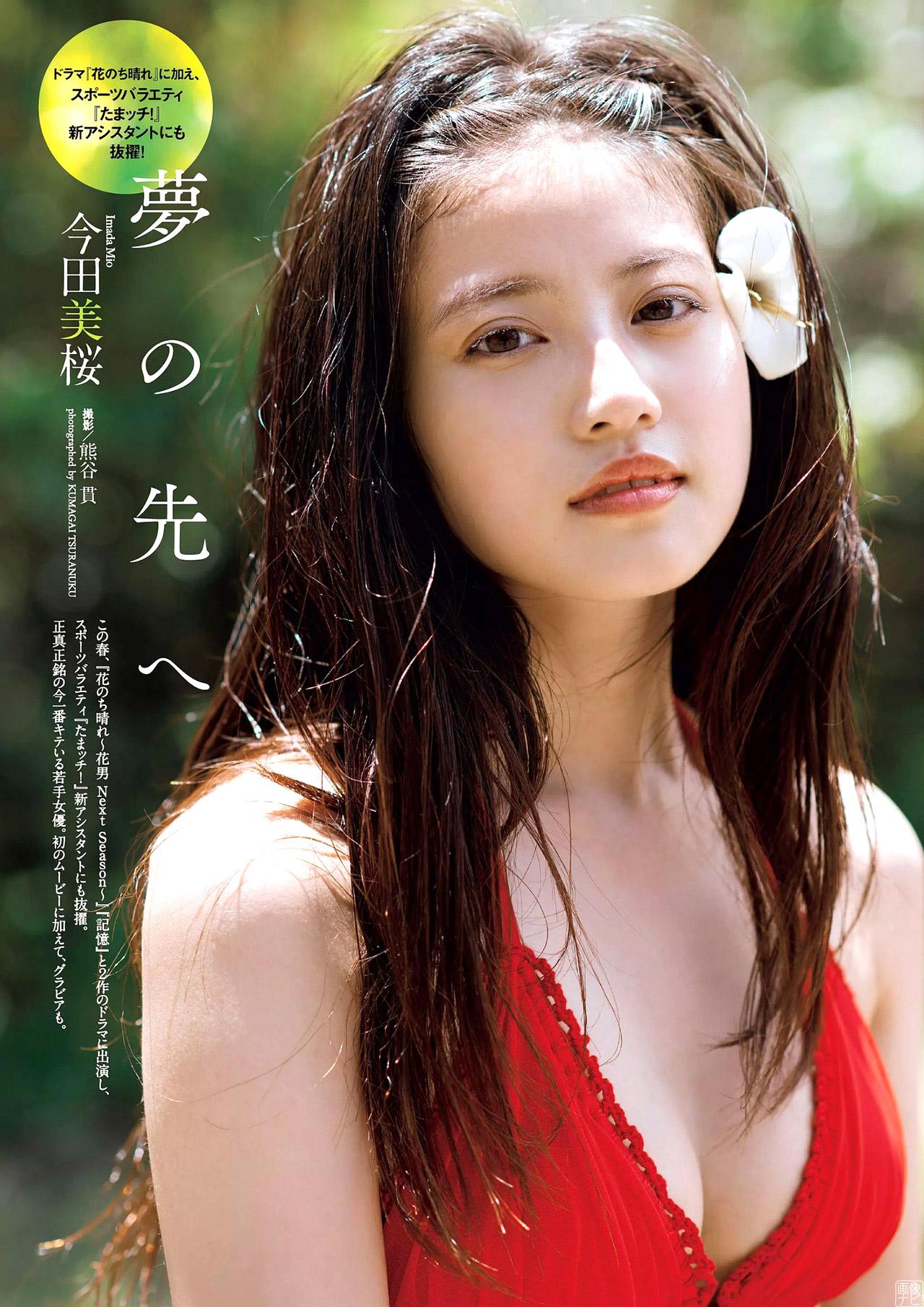 今田美桜(20) 大型新人女優が透明感抜群の美乳ビキニ