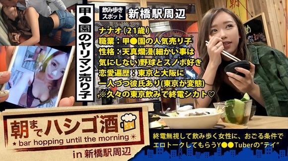 朝までハシゴ酒 21 in 新橋駅周辺