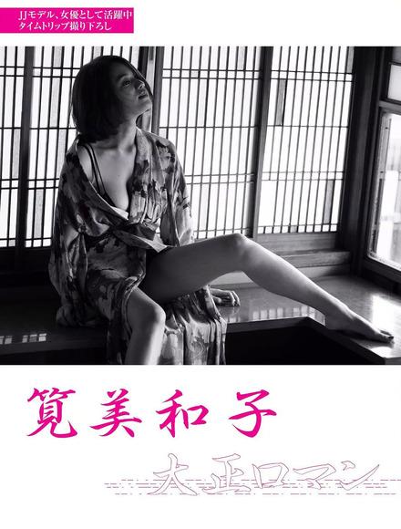 180620筧美和子の画像009