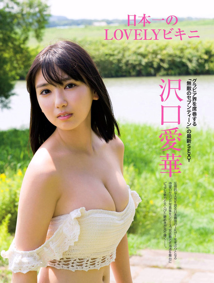 201023沢口愛華001