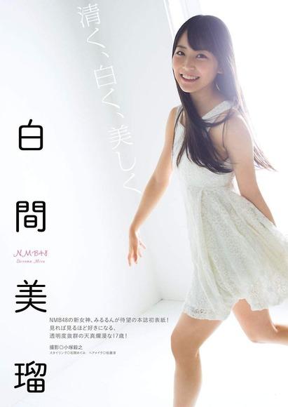 白間美瑠の画像033