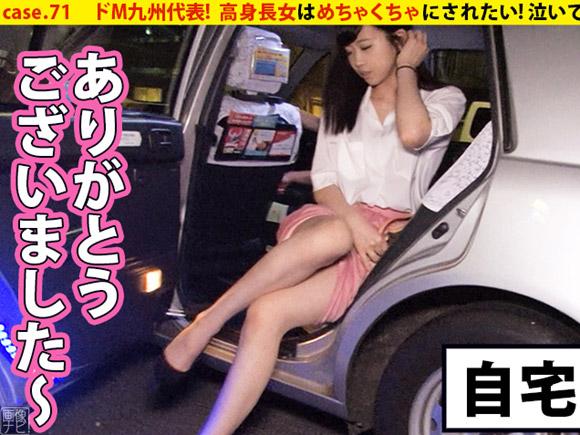 渋谷の相席居酒屋帰りの長身女子に声掛け